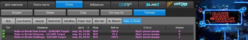 Rake or Break в лобби 888покер