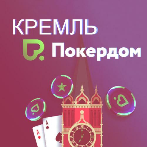 Турнир кремль от Покердом