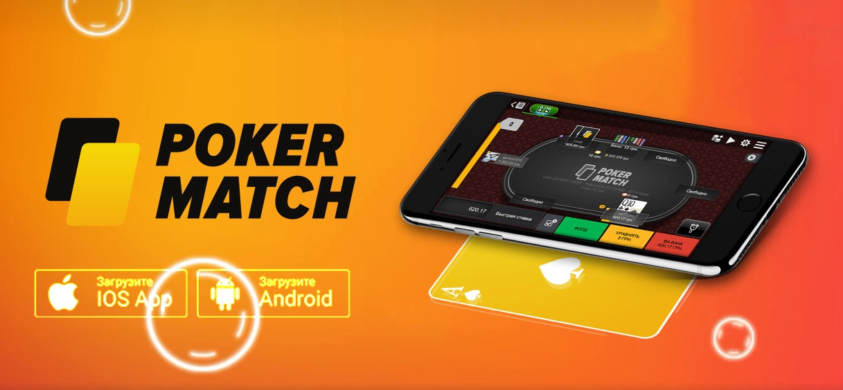 Покерматч на мобильный телефон